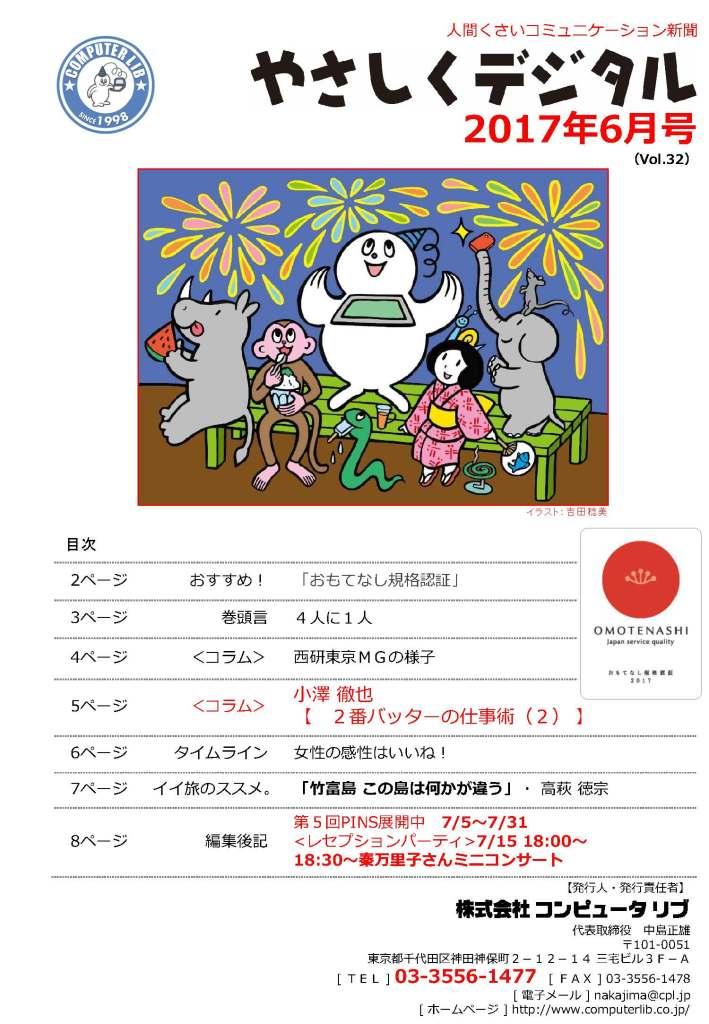 「やさしくデジタル」2017年6月号