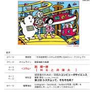 「やさしくデジタル」2017年9月号