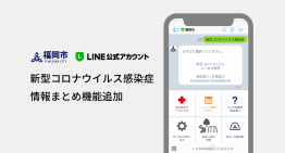 LINE Fukuoka、福岡市LINE公式アカウントに新型肺炎に関する情報のまとめ機能を追加