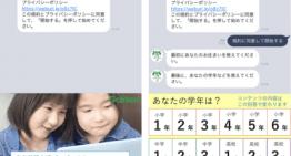 「Gakken家庭学習応援プロジェクトLINE公式アカウント」の提供を開始