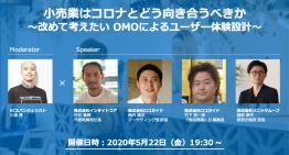 【イベントレポート】ECエバンジェリスト川添隆とベンダー3社で語る『コロナと小売業』