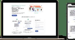 ビースポーク、AIチャットボット「Bebot」の簡易版新サービスの提供を開始