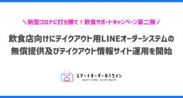 hachidori株式会社、LINEを活用したテイクアウト情報サイトの運用を開始