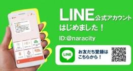 奈良市、新型肺炎の関連情報を中心に発信するLINE公式アカウントを開設