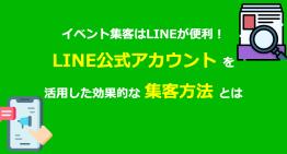イベント集客はLINEが便利!LINE公式アカウントを利用した効果的な集客方法とは