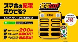 「充電GO!」、LINE公式アカウントでレンタルや支払いなどが可能に