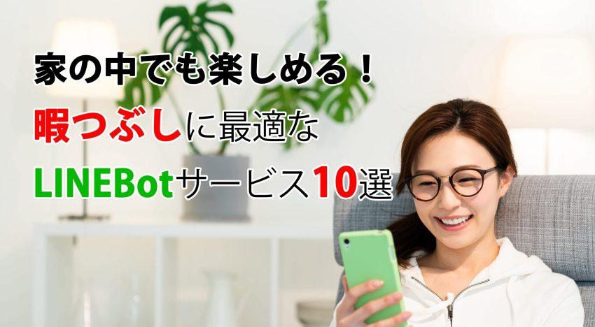 家の中でも楽しめる!暇つぶしに最適なLINEBotサービス10選