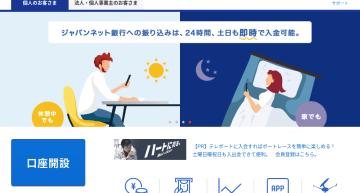 ジャパンネット銀行、LINE公式アカウントの友だち追加でLINEポイントをプレゼント