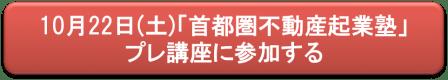 201601022_enetrybutton