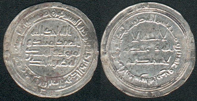Dirham de plata de 124H (741/742) de al-Ándalus. Colección Tonegawa