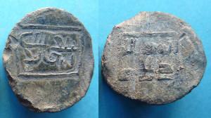Sello de plomo de la época de al-Samh