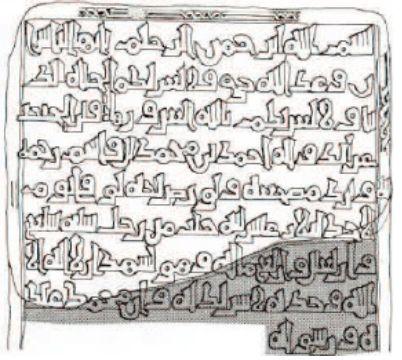 Estela funeraria de Ahmad ben Muhammad