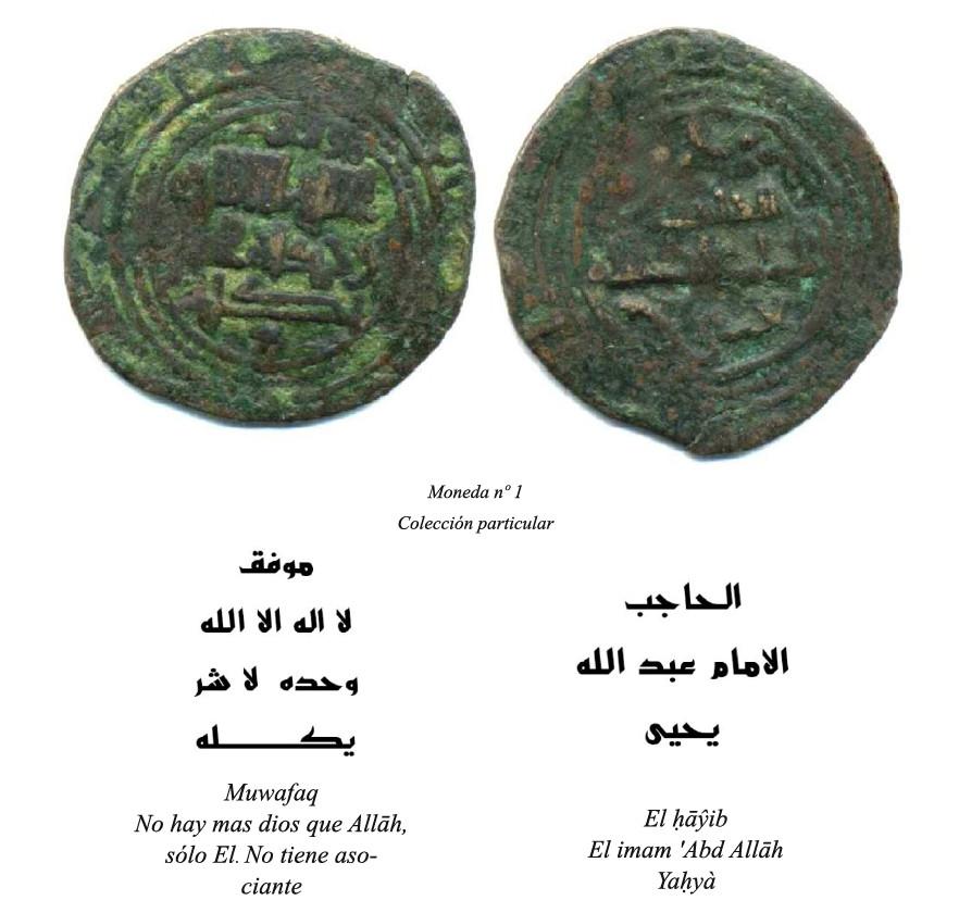 Moneda de Yahya al-Mansur de Badajoz, 461-463H