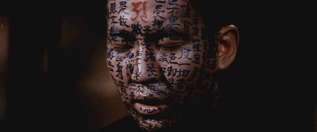 MASAKI KOBAYASHI: LA MIRADA CRÍTICA