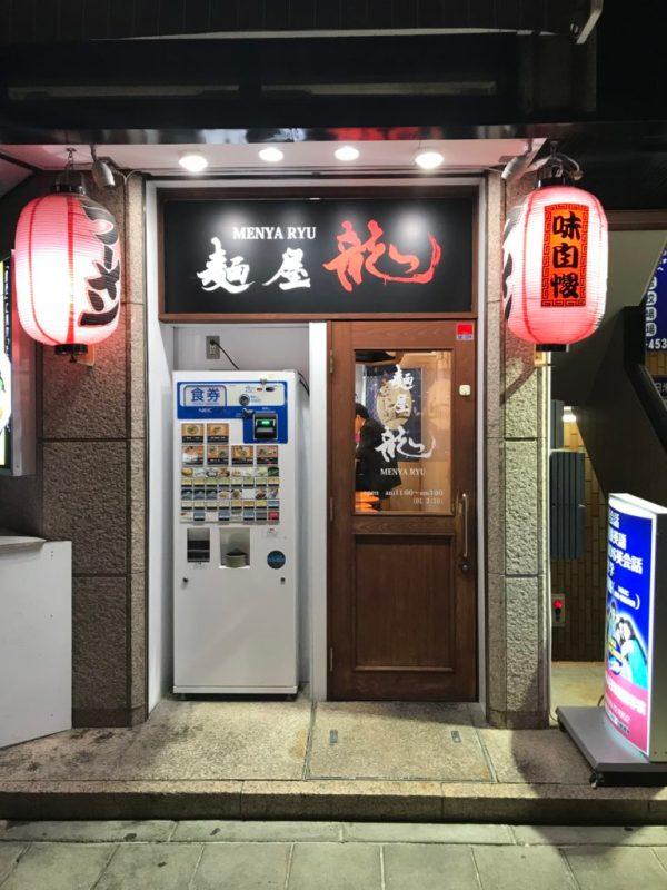 Vending machine ramen restaurant Japan