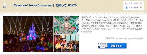 Celebrate! Tokyo disnaylandバケーションパッケージ