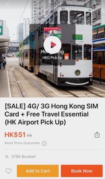 香港SIM購入画面