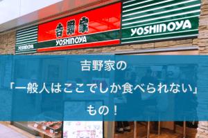 吉野家の「一般人はここでしか食べられない」もの!