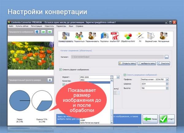 Contenta Converter - Профессионально конвертирует фотографии