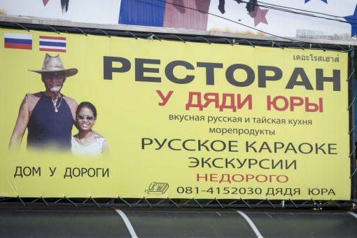 Arnaques en Thaïlande: Une affiche en Russe seulement...