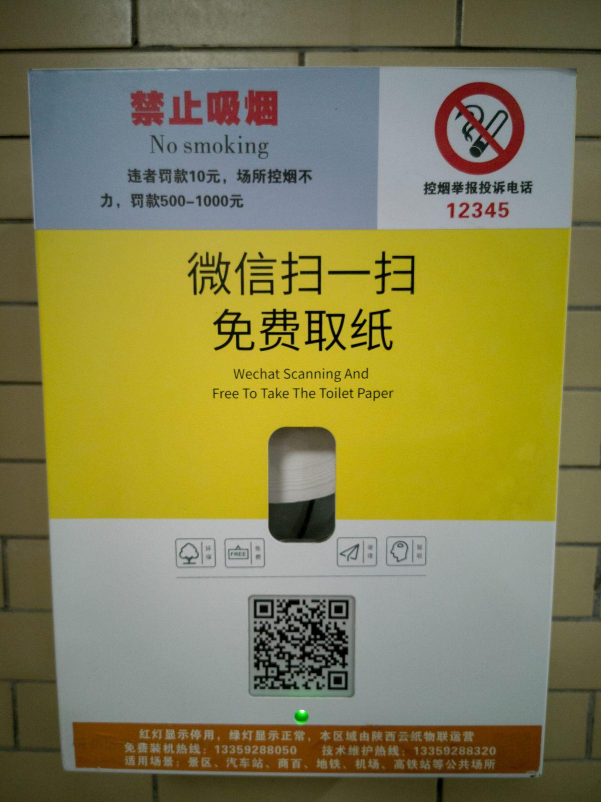 """Scannez ce code QR et """"followez"""" le compte des toilettes publiques si vous voulez du papier de toilette! © Cedric Lizotte"""