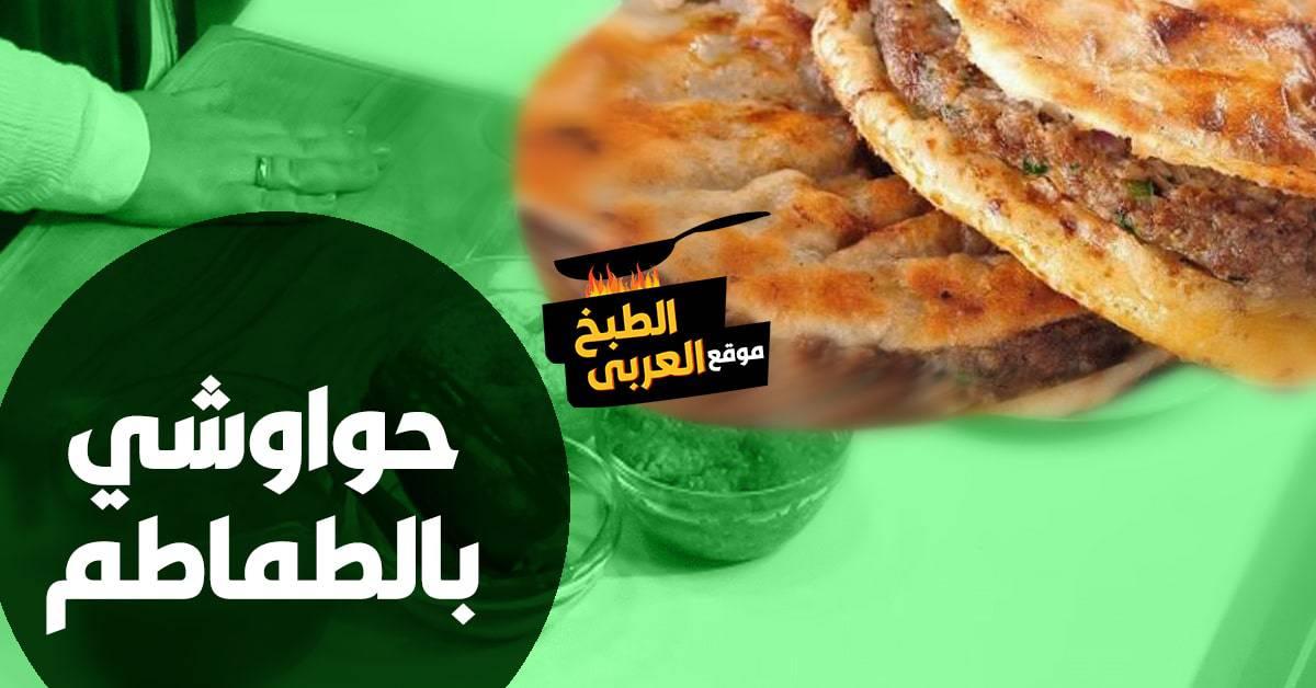 طريقة عمل حواوشي بالطماطم خطوة وبخطوة وبالصور موقع الطبخ العربي