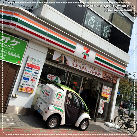 7-eleven-11-first-store-brand-tokyo-japan-maps-history-toyosu-elder-electric-car