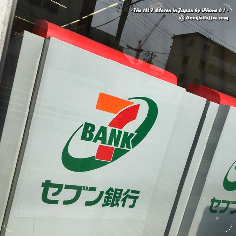 7-eleven-11-first-store-brand-tokyo-japan-maps-history-toyosu-map-atm-bank