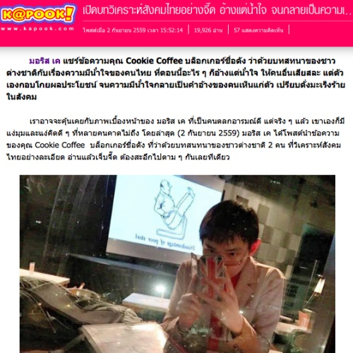 cookiecoffee-blogger-no-1-best-thai-statistic-sponsor-drama-kapook-technology-backpack