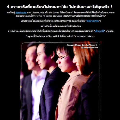 no-1-thailand-blogger-stat-how-to-be-steve-jobs-gates-lie-quit-dump-university-cookie-idol