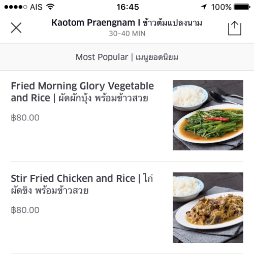 free-ubereats-review-food-order-delivery-thai-street-food-chinatown-plangnam-curry-crab-menu