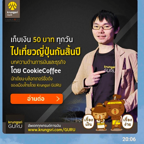 krungsri-guru-blogger-japan-cookiecoffee-investment-how-to-be-backpacker