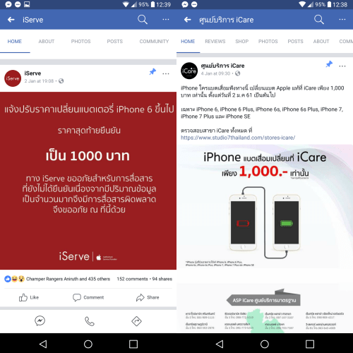 iserve-icare-battery-old-iphone-6-6s-7-plus-free-change-drama-slow-ios-1000-baht-confirm-facebook