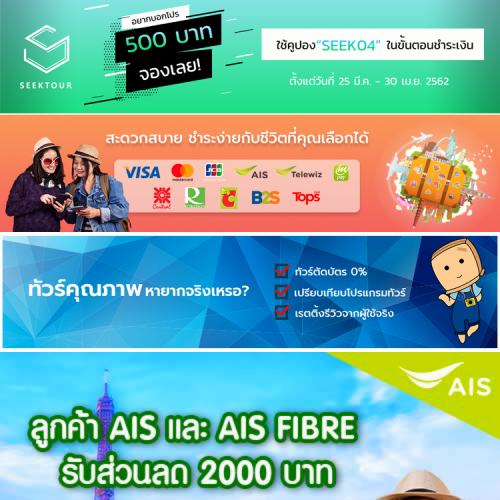 2019-seektour-review-free-gift-voucher-promo-code-startup-ais-fibre-package-best-price-compare
