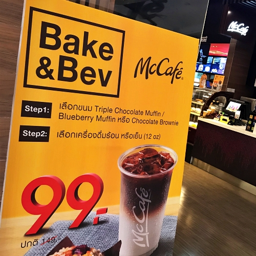 price-wars-promotion-mccafe-mcdonalds-99-bakery-muffin-coffee-set-menu