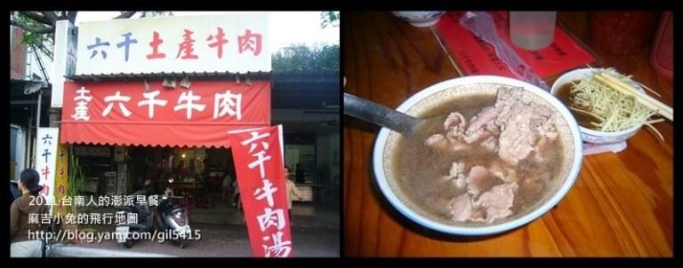 台南六千牛肉湯 @麻吉小兔吃貨旅行團