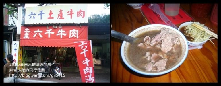 不按牌理出牌的台南澎派早餐:六千牛肉湯 虱目魚丸 富盛號碗粿 阿娟肉粽 @麻吉小兔吃貨旅行團