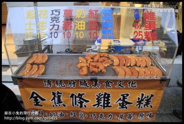 台南國華街【王氏富屋 古早味雞蛋糕金蕉條】會牽絲的超人氣起司香蕉條