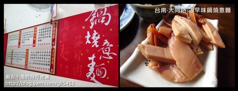台南小南地區美食【大同路古早味鍋燒意麵】 @麻吉小兔吃貨旅行團