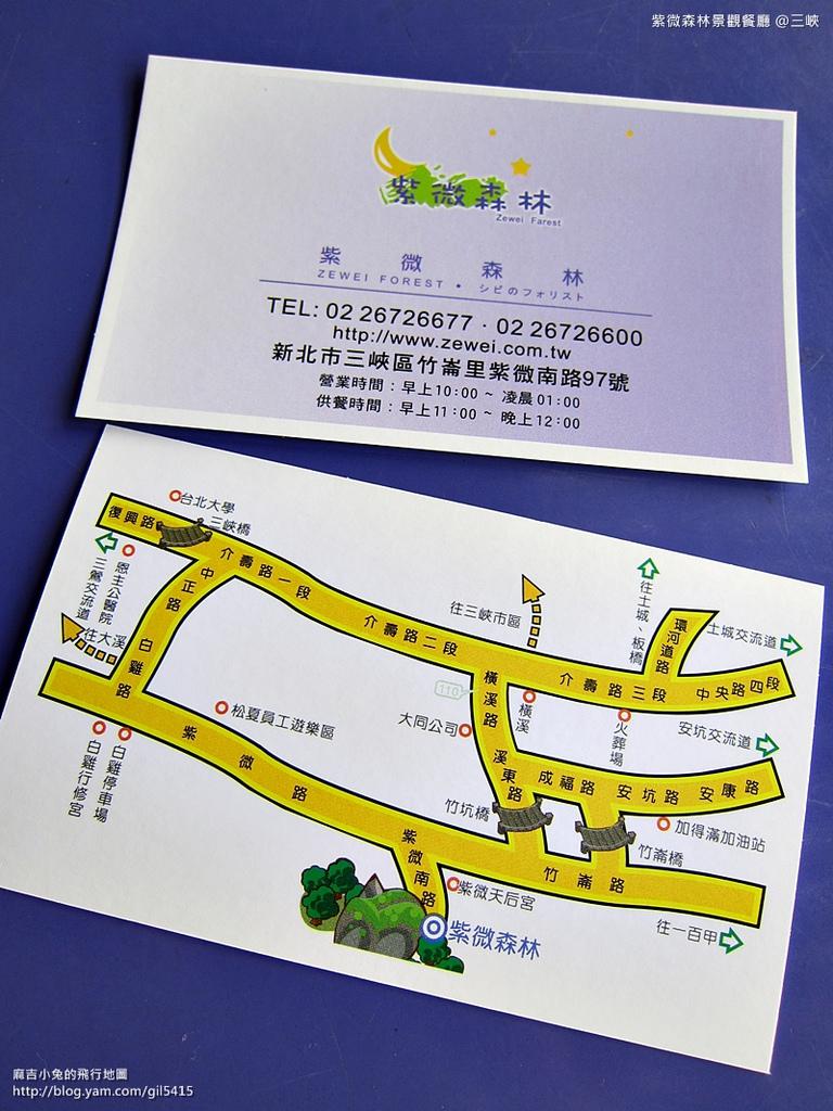 電動車遊樂趣(下)三峽鶯歌一日遊:紫微森林 鶯歌陶瓷博物館 鶯歌陶瓷老街 @麻吉小兔吃貨旅行團