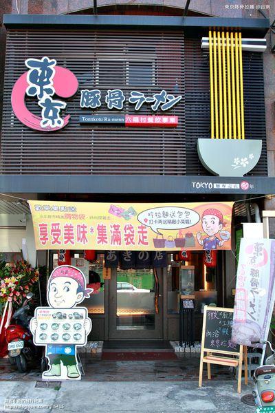 台南東京豚骨拉麵010
