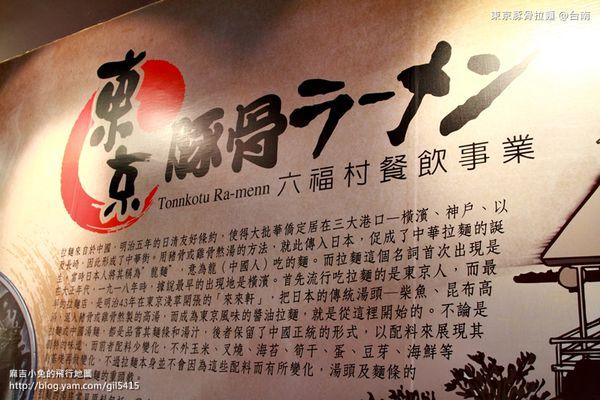 台南東京豚骨拉麵027