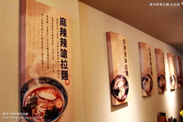 台南東京豚骨拉麵031