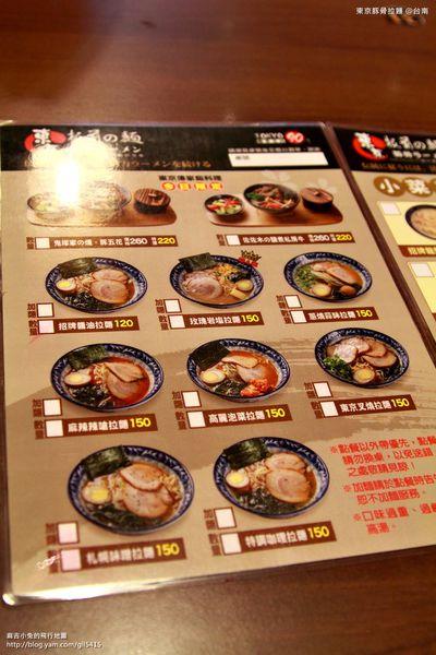 台南東京豚骨拉麵002