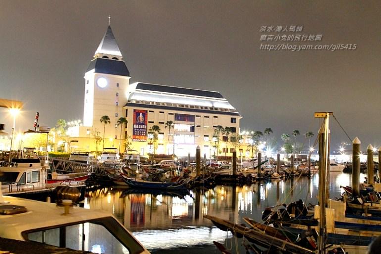 漁人碼頭吹風~夜景攝影! @麻吉小兔吃貨旅行團