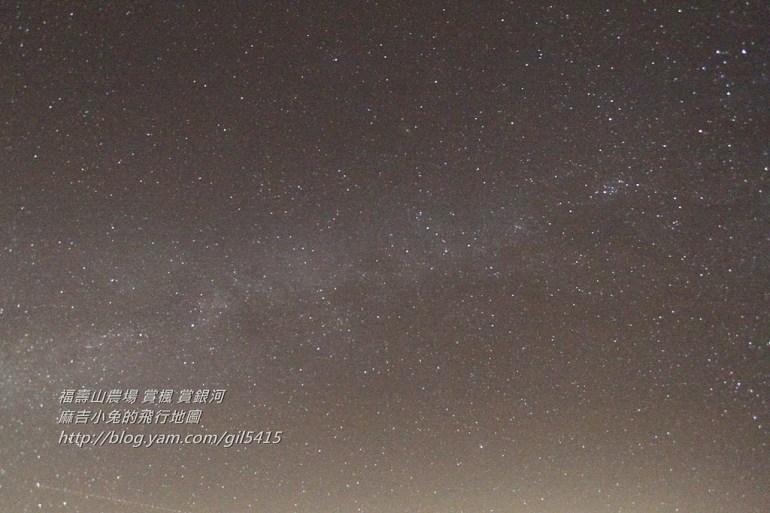 20121113 福壽山賞楓&浩瀚星河 @麻吉小兔吃貨旅行團
