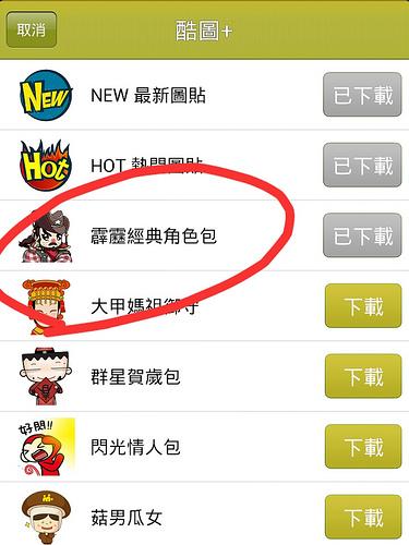 M+手機通訊軟體推出《霹靂角色貼圖》下載方式教學 @麻吉小兔吃貨旅行團