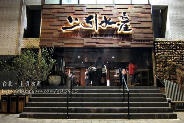 站著吃卡趣味!台北【上引水產】傳說的海鮮天堂 鱈場蟹好誘人啊~~~