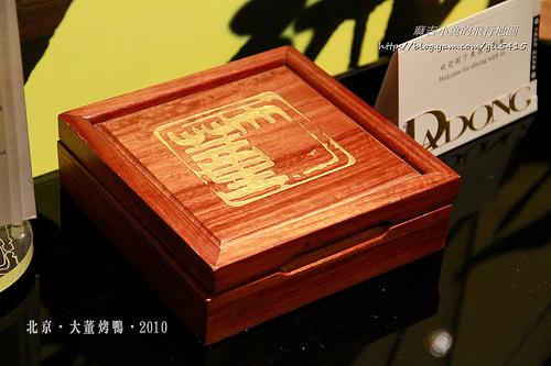 北京大董烤鴨-014