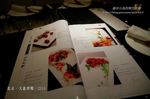北京大董烤鴨-022